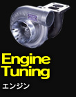 Engine Tuning エンジン